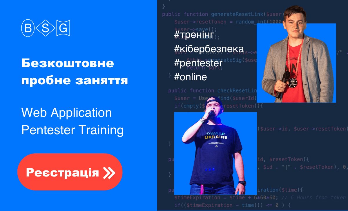 Безкоштовне пробне заняття - Web Application Pentester Training